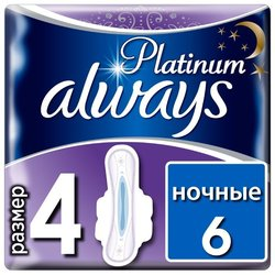 Прокладки Always Platinum Ultra Night